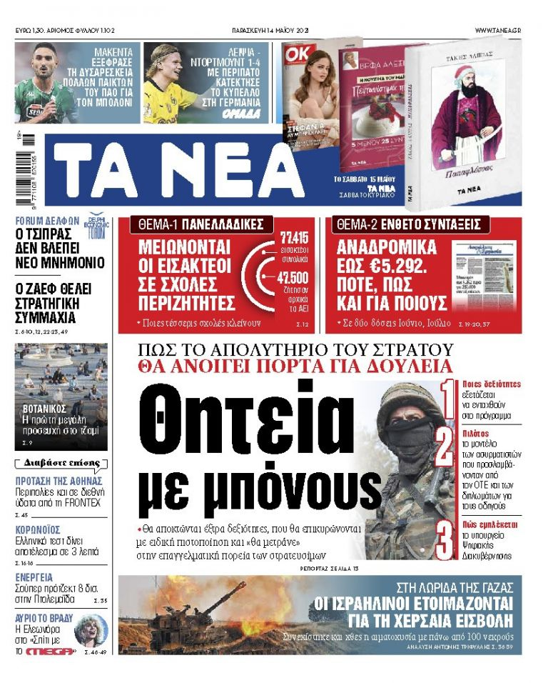 ΝΕΑ 14.05.2021 | tanea.gr