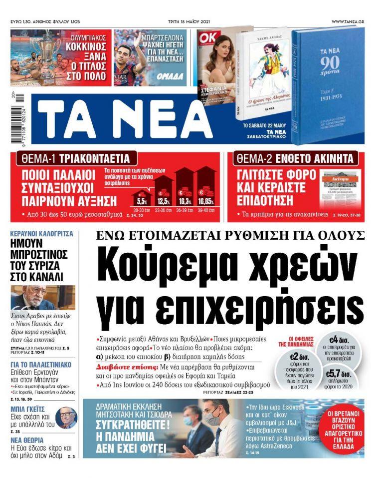 ΝΕΑ 18.05.2021   tanea.gr