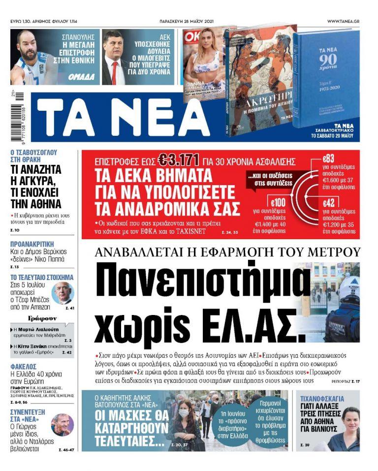 ΝΕΑ 28.05.2021   tanea.gr