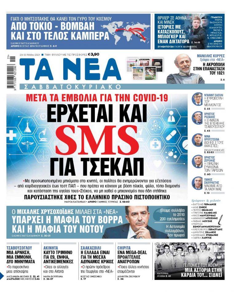 ΝΕΑ 29.05.2021   tanea.gr
