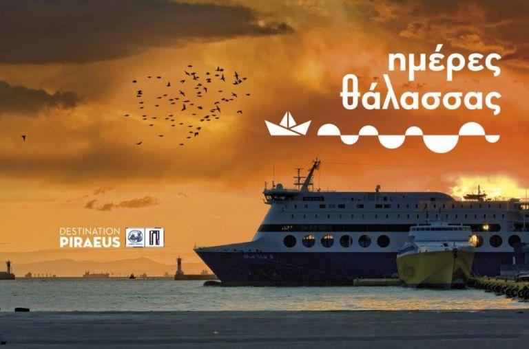 «Ημέρες Θάλασσας 2021» για έβδομη χρονιά στον Πειραιά | tanea.gr