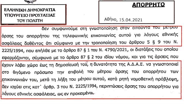 Βόμβα από ΑΔΑΕ για τις παρακολουθήσεις    υπόπτων | tanea.gr