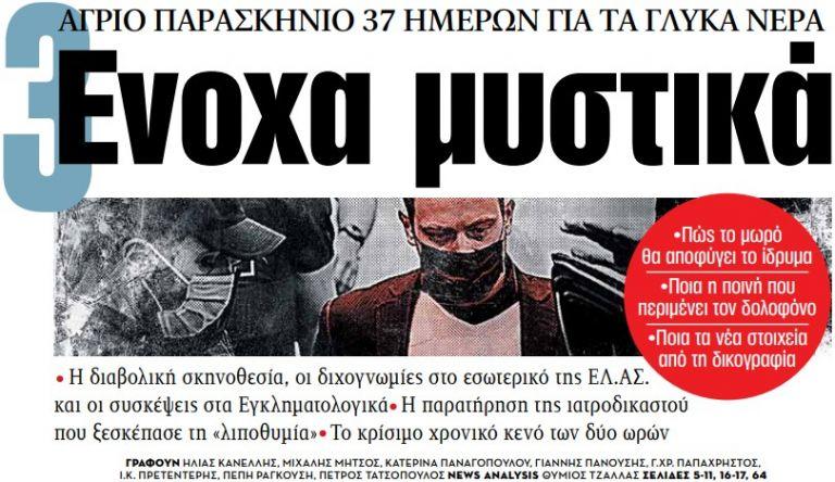 Στα «ΝΕΑ» της Τρίτης: 3 ένοχα μυστικά   tanea.gr