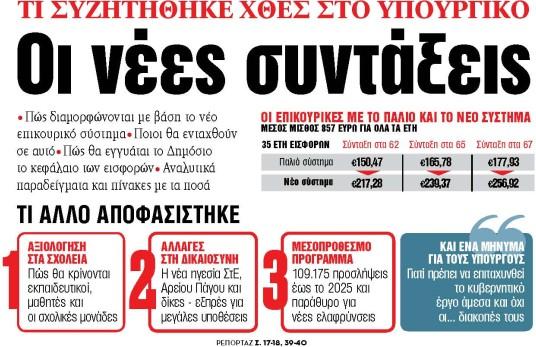 Στα «ΝΕΑ» της Πέμπτης: Οι νέες συντάξεις | tanea.gr