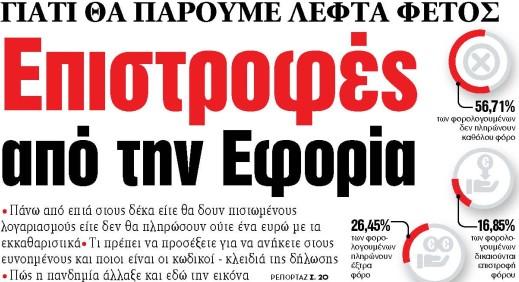 Στα «ΝΕΑ» της Παρασκευής: Επιστροφές από την Εφορία | tanea.gr