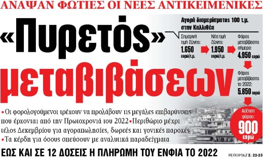 Στα «ΝΕΑ» της Τετάρτης: «Πυρετός» μεταβιβάσεων   tanea.gr