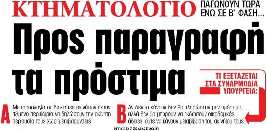 Στα «ΝΕΑ» της Δευτέρας: Προς παραγραφή τα πρόστιμα | tanea.gr