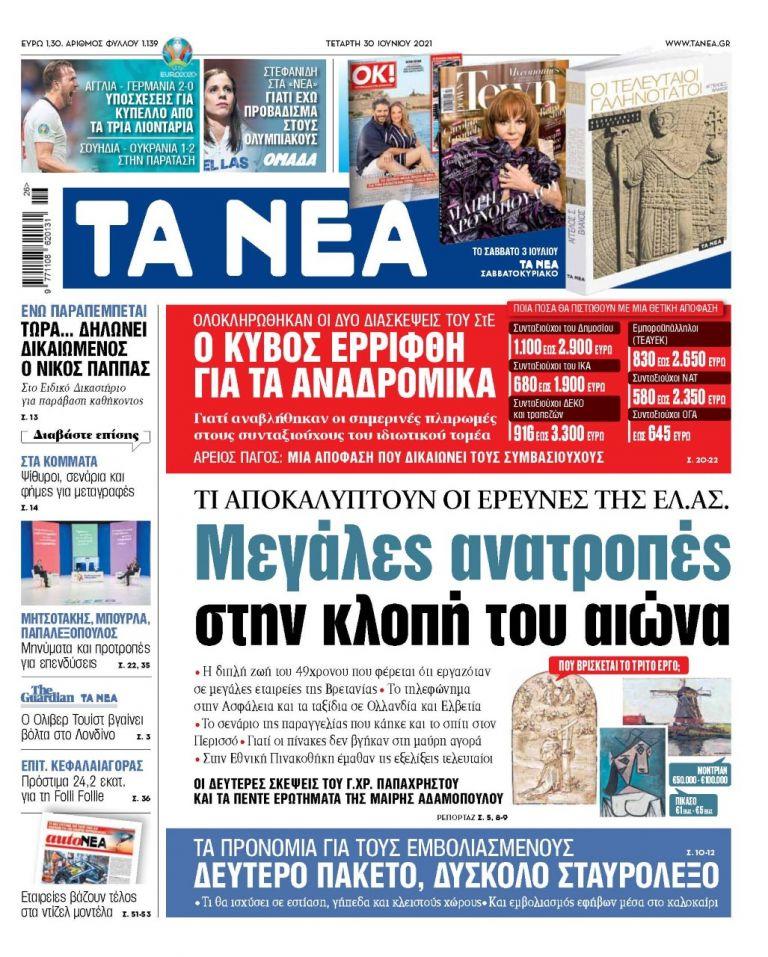ΝΕΑ 30.06.2021 | tanea.gr