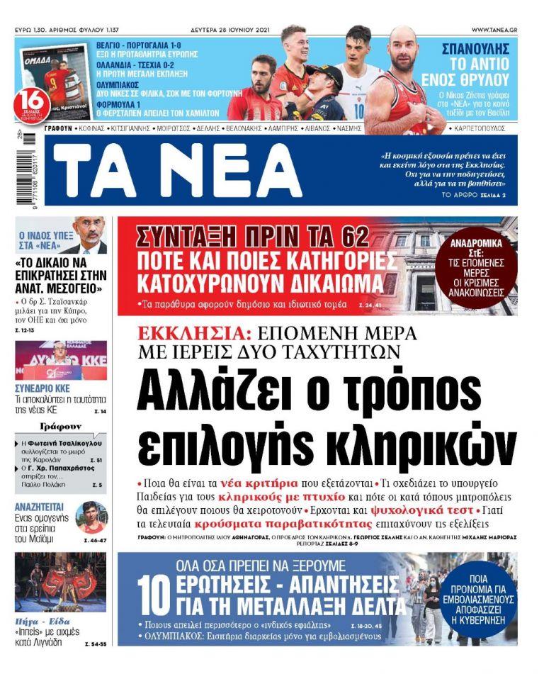 ΝΕΑ 28.06.2021   tanea.gr