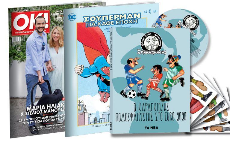 Το Σάββατο με «ΤΑ ΝΕΑ»: Θέατρο Σκιών: «Ο Καραγκιόζης Ποδοσφαιριστής στο Euro», Σούπερμαν & ΟΚ! | tanea.gr