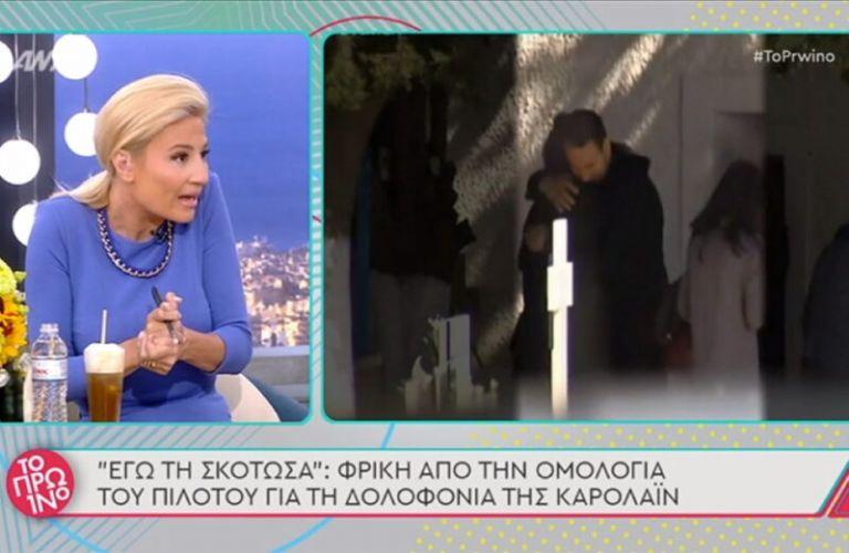 Γλυκά Νερά: Ξέσπασαν Σκορδά – Λιάγκας κατά του 32χρονου πιλότου   tanea.gr