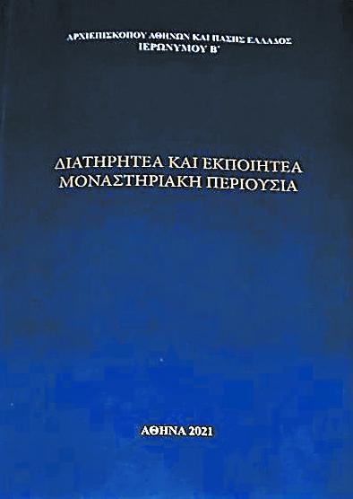 Αποκλειστικό: Προδημοσίευση από το νέο βιβλίο του Αρχιεπισκόπου | tanea.gr