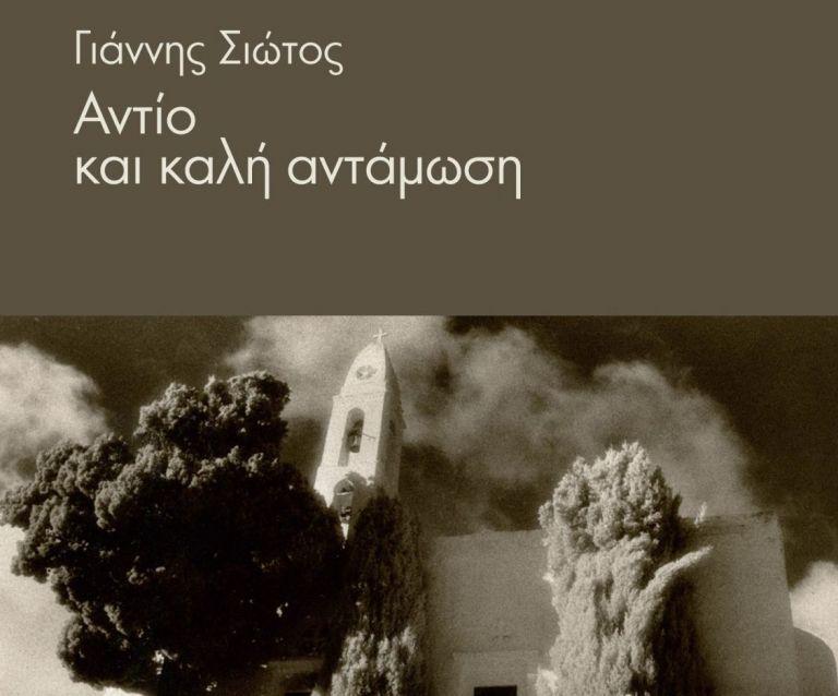 «Αντίο και καλή αντάμωση», ένα πολιτικό διήγημα   tanea.gr