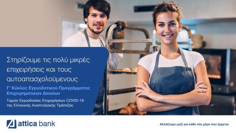 Συνεχής στήριξη στους αυτοαπασχολούμενους και τις πολύ μικρές επιχειρήσεις από την Attica Bank   tanea.gr