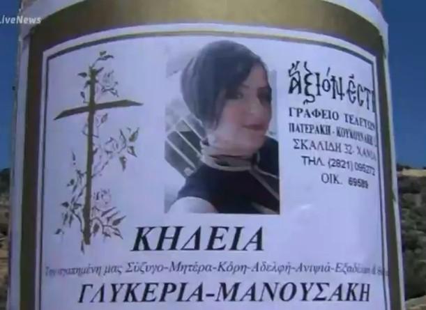 Θρήνος στο τελευταίο αντίο στη 44χρονη Γλυκερία | tanea.gr