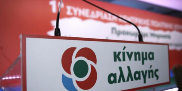 ΚΙΝΑΛ: Ζητάμε επίσημη ενημέρωση για τη συνάντηση Μητσοτάκη-Ερντογάν | tanea.gr