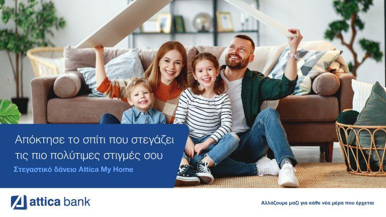 Το σπίτι μας είναι το καταφύγιό μας   tanea.gr