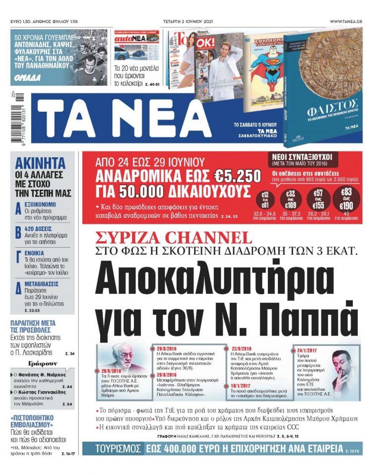 ΝΕΑ 02.06.2021 | tanea.gr