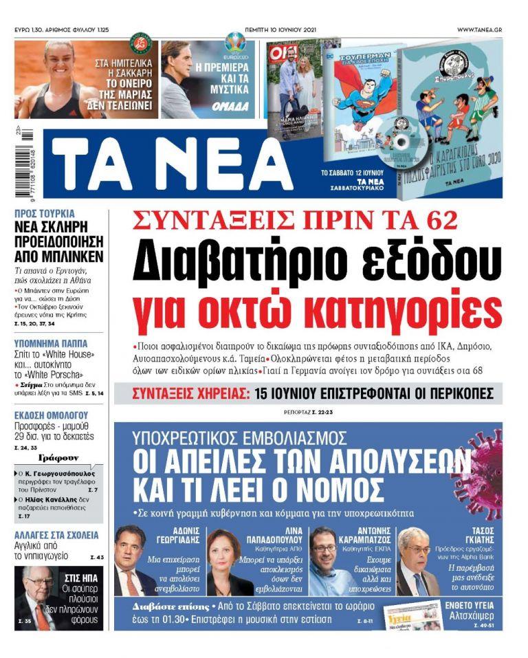 ΝΕΑ 10.06.2021   tanea.gr