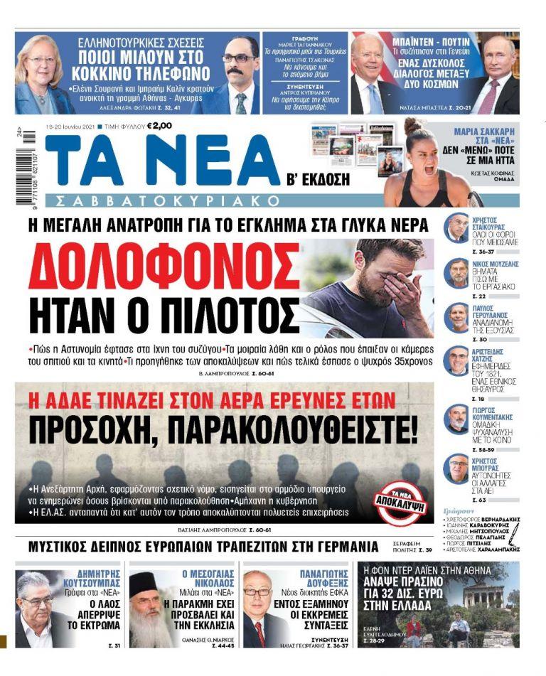 ΝΕΑ 18.06.2021   tanea.gr