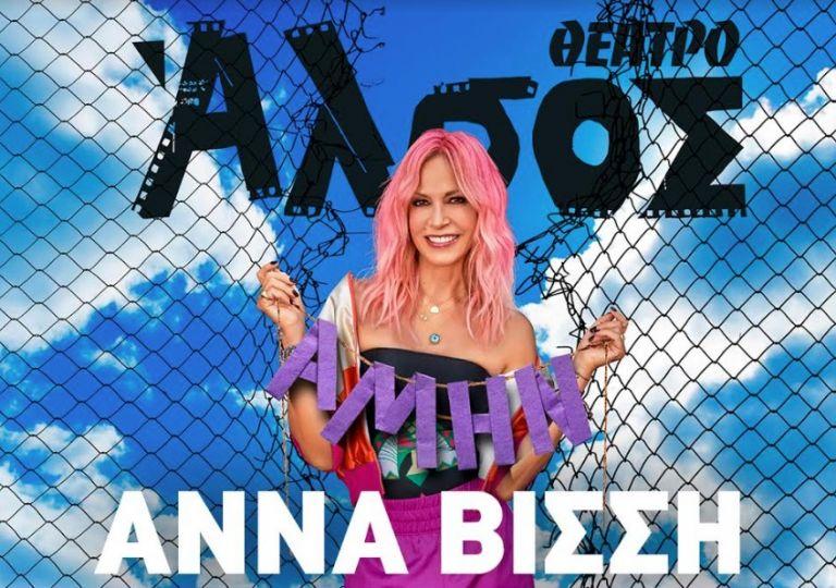 Η Άννα Βίσση για δύο μοναδικές συναυλίες στο Άλσος 14 και 15 Ιουνίου   tanea.gr