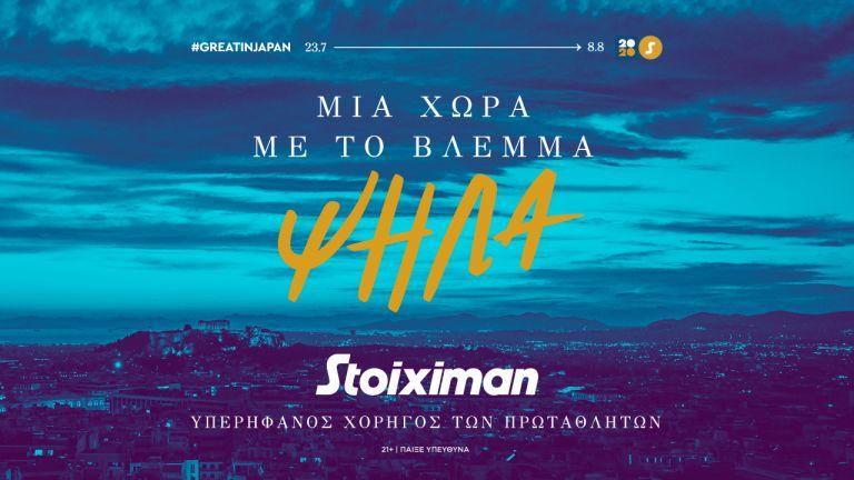 Η Stoiximan Υπερήφανος Χορηγός των Πρωταθλητών για μια χώρα με το βλέμμα ψηλά | tanea.gr