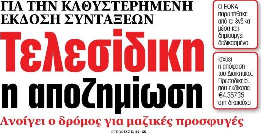 Στα «ΝΕΑ» της Παρασκευής: Τελεσίδικη η αποζημίωση | tanea.gr