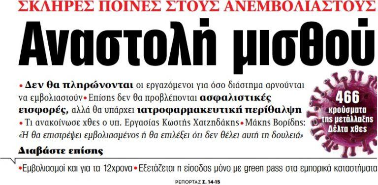 Στα «ΝΕΑ» της Τρίτης: Αναστολή μισθού | tanea.gr