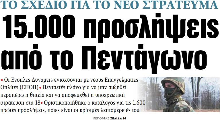 Στα «ΝΕΑ» της Παρασκευής: 15.000 προσλήψεις από το Πεντάγωνο | tanea.gr
