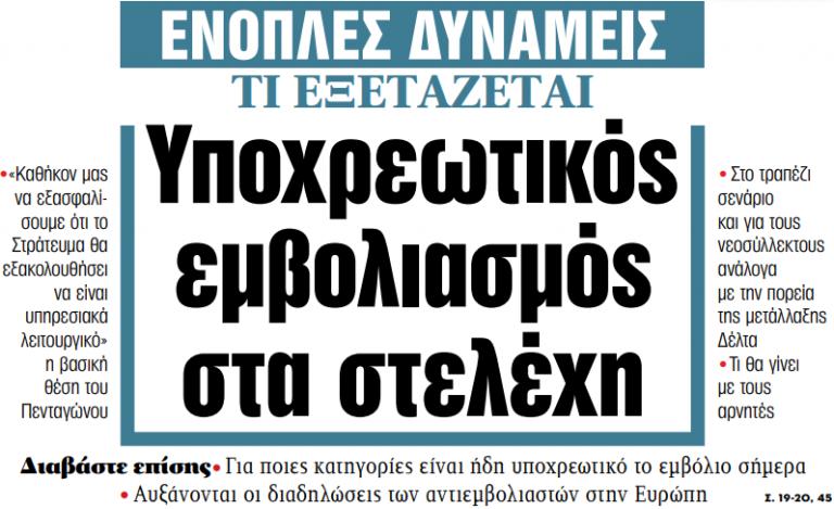Στα «ΝΕΑ» της Δευτέρας: Υποχρεωτικός εμβολιασμός στα στελέχη | tanea.gr