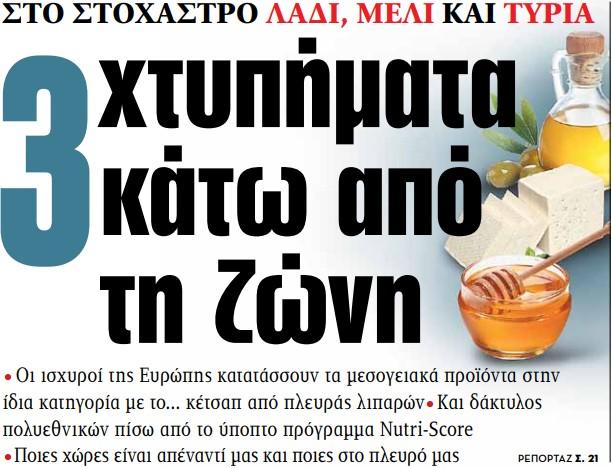 Στα «ΝΕΑ» της Τετάρτης: 3 χτυπήματα κάτω από τη ζώνη | tanea.gr
