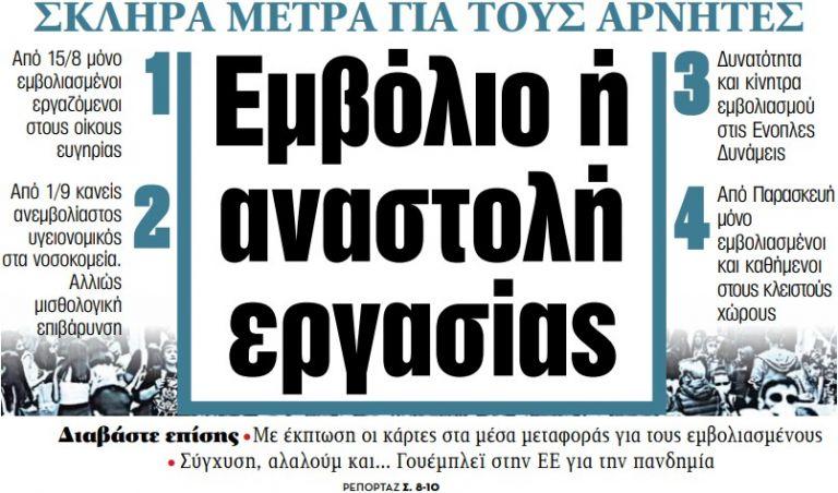 Στα «ΝΕΑ» της Τρίτης: Εμβόλιο ή αναστολή εργασίας   tanea.gr