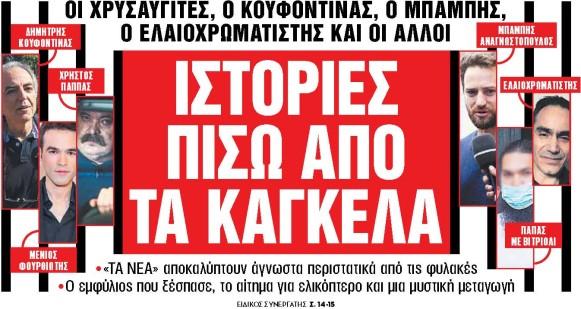 Στα «Νέα Σαββατοκύριακο»: Ιστορίες πίσω από τα κάγκελα   tanea.gr