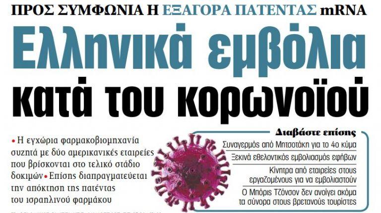 Στα «ΝΕΑ» της Τρίτης: Ελληνικά εμβόλια κατά του κοροναϊού | tanea.gr