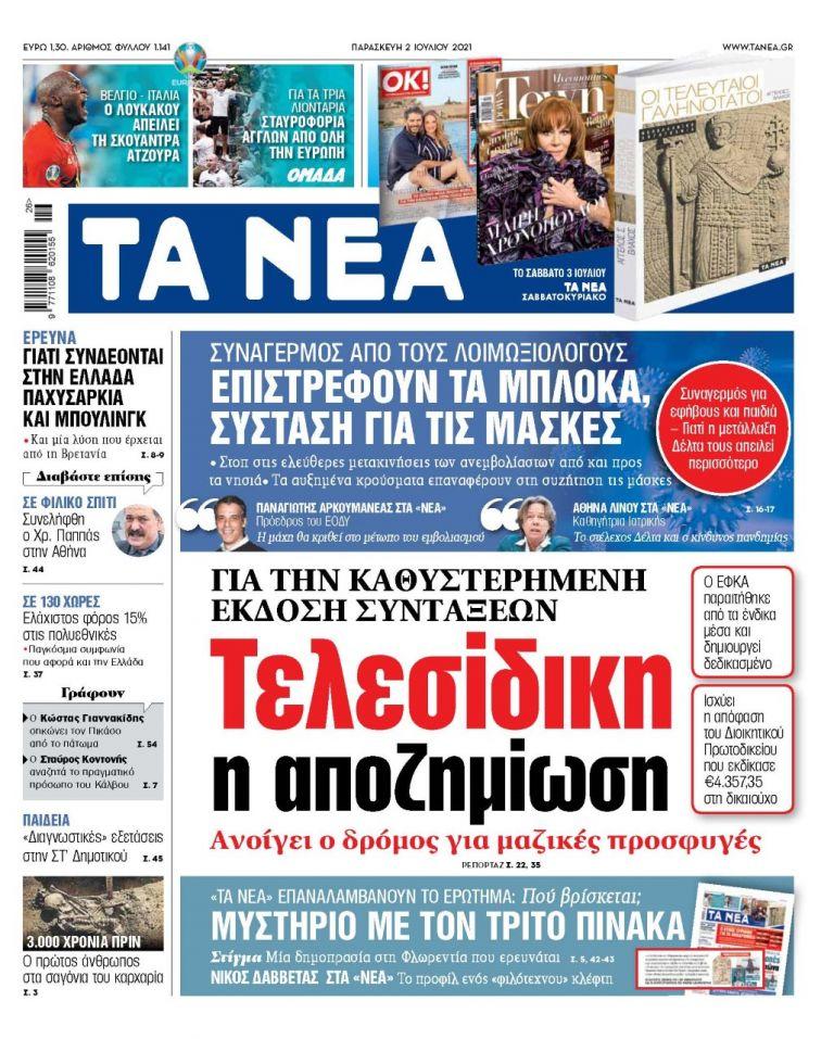 ΝΕΑ 02.07.2021 | tanea.gr