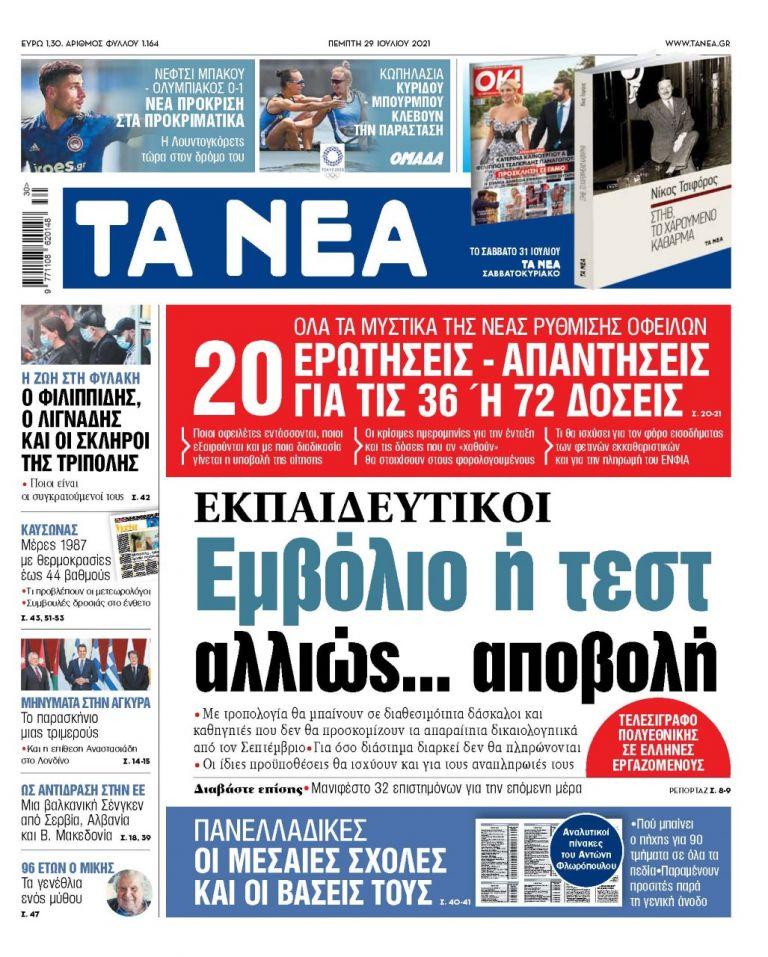 ΝΕΑ 29.07.2021 | tanea.gr