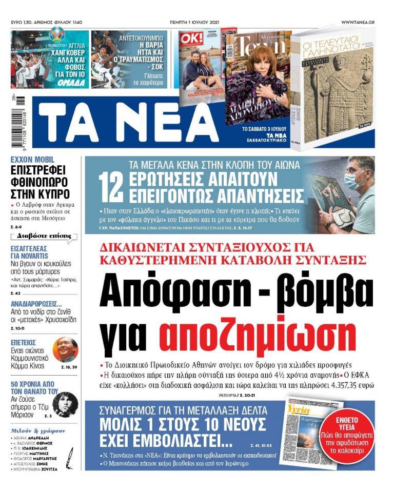 ΝΕΑ 01.07.2021 | tanea.gr