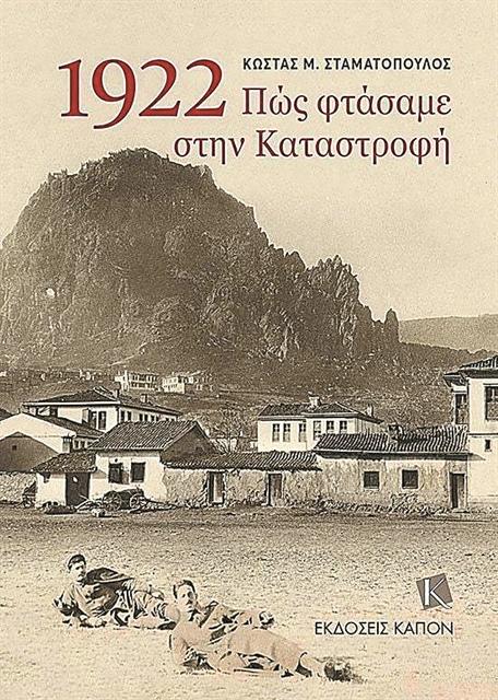 100 χρόνια από τη Mικρασιατική Eκστρατεία | tanea.gr