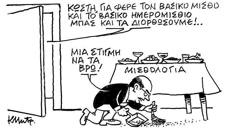 Το σκίτσο του Κώστα Μητρόπουλου για την Τρίτη 27 Ιουλίου 2021 | tanea.gr