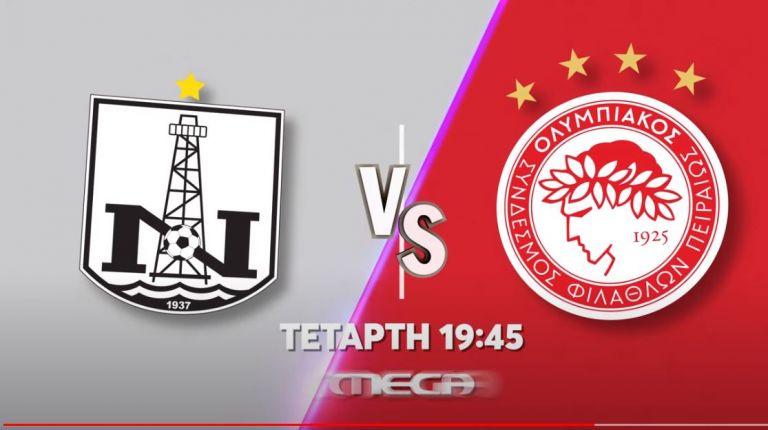 Το Mega φέρνει στο σπίτι σας το Champions League και την αναμέτρηση Νέφτσι – Ολυμπιακός | tanea.gr