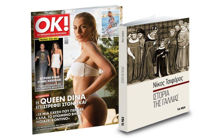 Το Σάββατο με «ΤΑ ΝΕΑ», Νίκος Τσιφόρος «Iστορία της Γαλλίας», & OK!   tanea.gr
