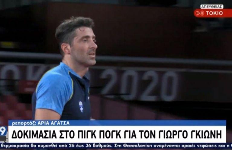Ολυμπιακοί Αγώνες: Νέα γκάφα της ΕΡΤ – Έκαναν λάθος το όνομα του Γκιώνη και το όνομα του αθλήματος | tanea.gr