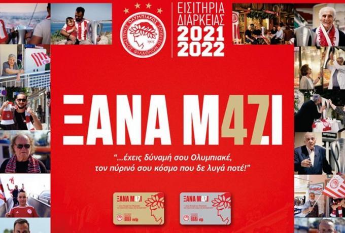 «Τρέλα» για τα διάρκειας στον Ολυμπιακό   tanea.gr