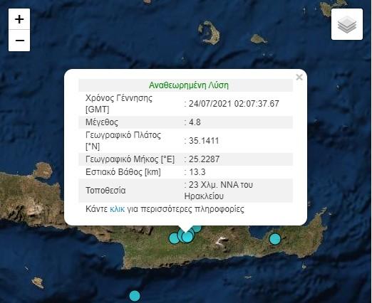 Σεισμός 4,8 Ρίχτερ ταρακούνησε και ξύπνησε τα ξημερώματα την Κρήτη | tanea.gr