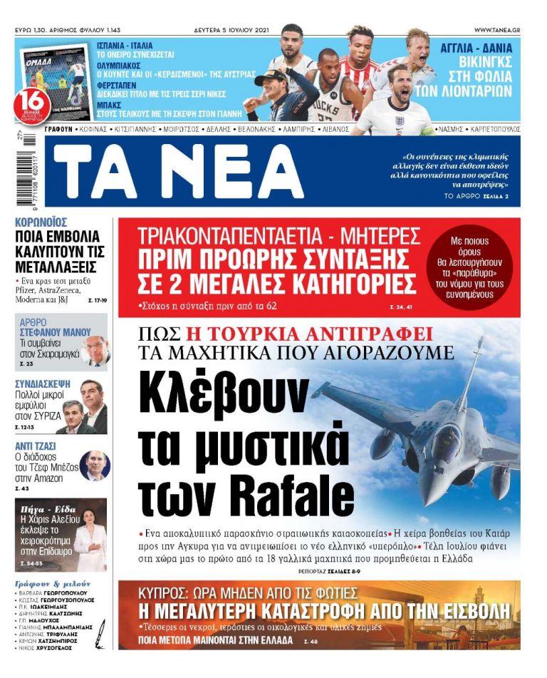 ΝΕΑ 05.07.2021 | tanea.gr