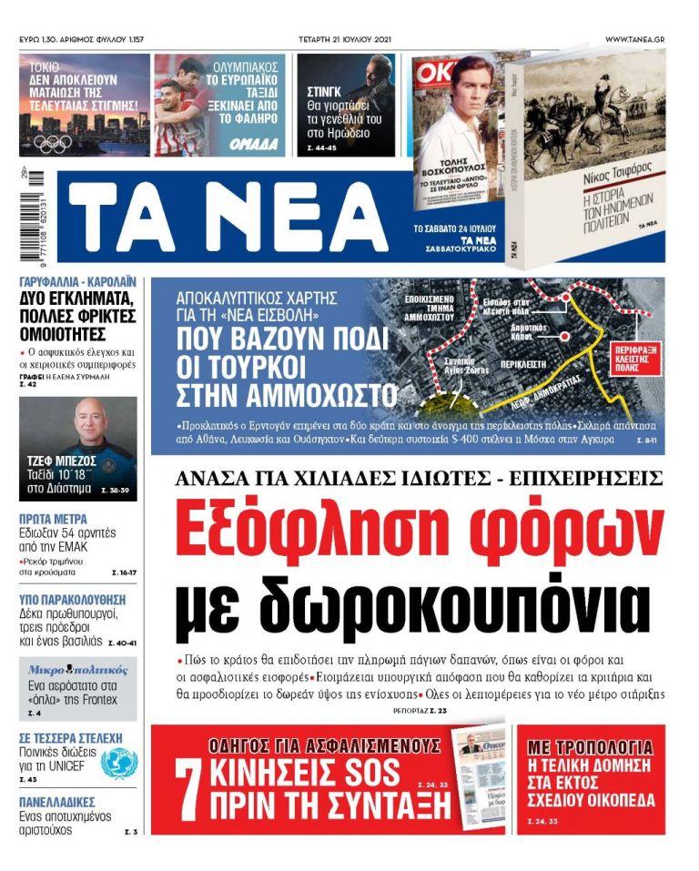 ΝΕΑ 21.07.2021   tanea.gr