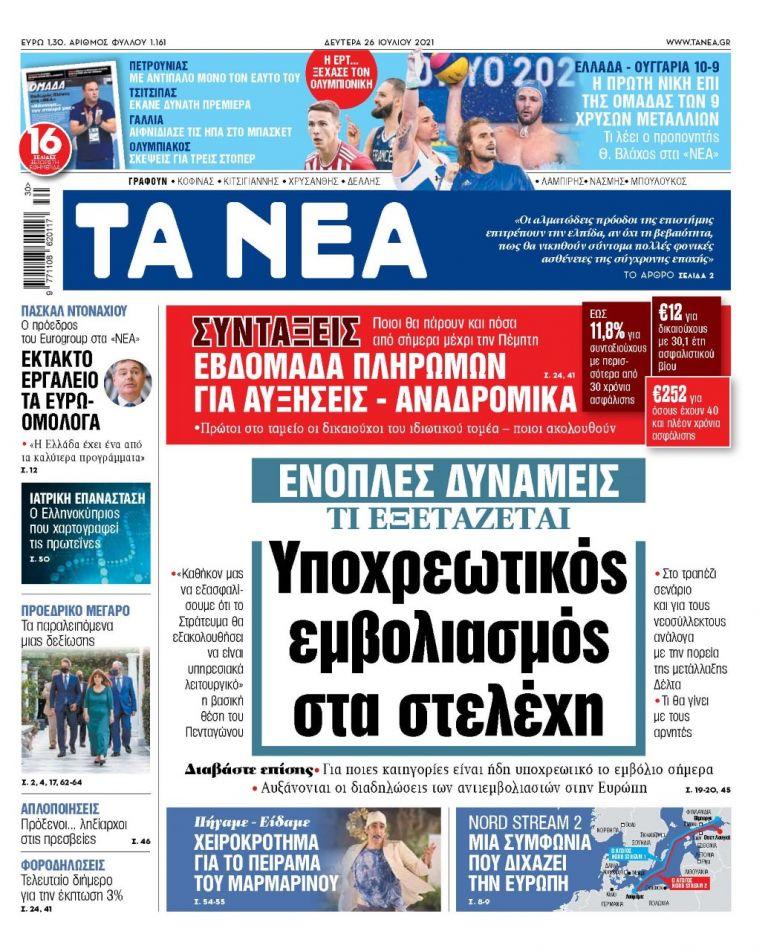 ΝΕΑ 26.07.2021   tanea.gr