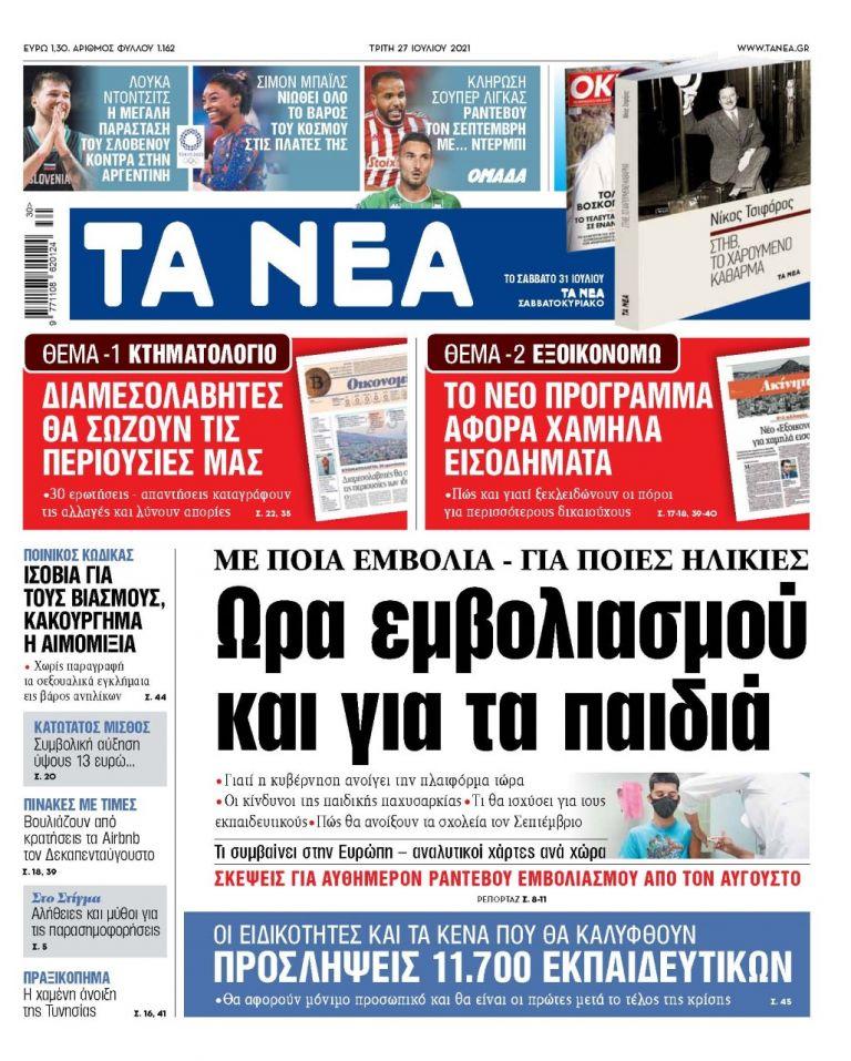 ΝΕΑ 27.07.2021 | tanea.gr