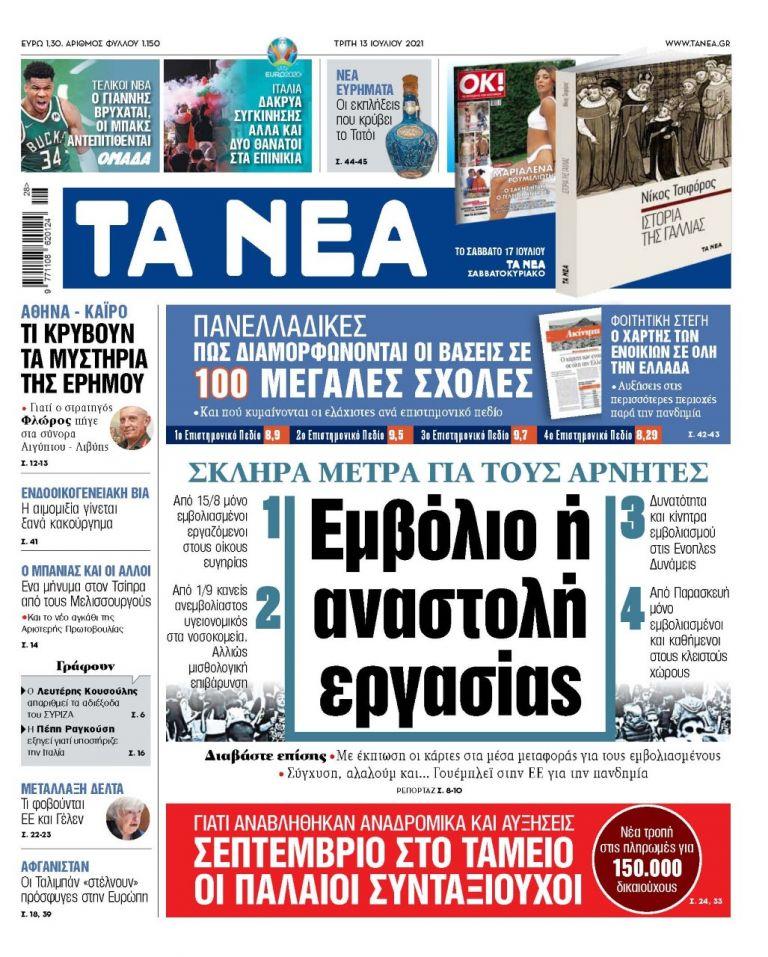 ΝΕΑ 13.07.2021   tanea.gr