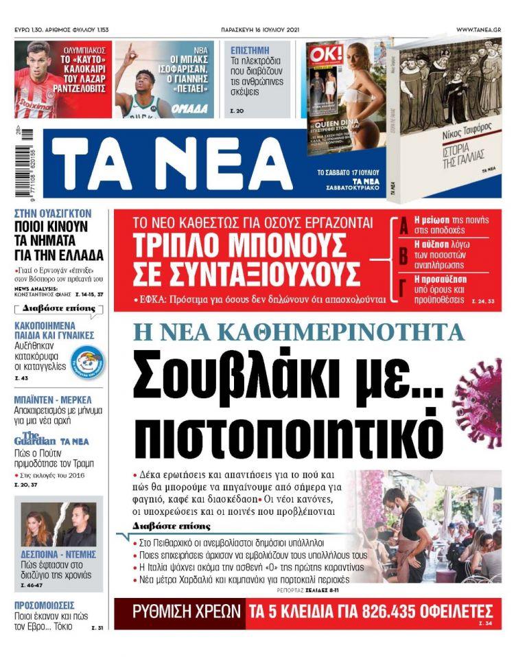 ΝΕΑ 16.07.2021 | tanea.gr